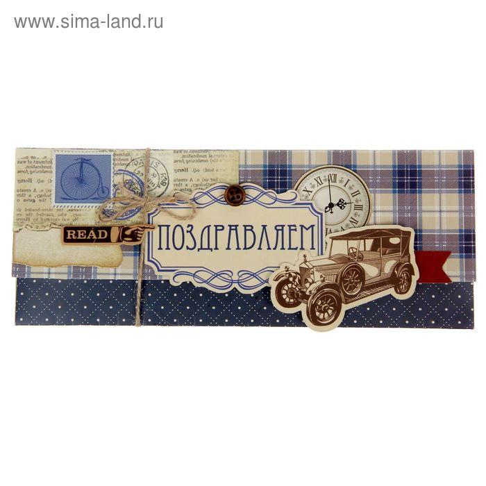 """Набор для создания конверта для денег""""Поздравляем!""""25.5 х31.9 см"""