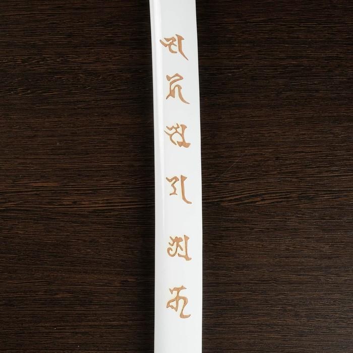 Сувенирное оружие «Катана на подставке», белые ножны с иероглифами, 103 см