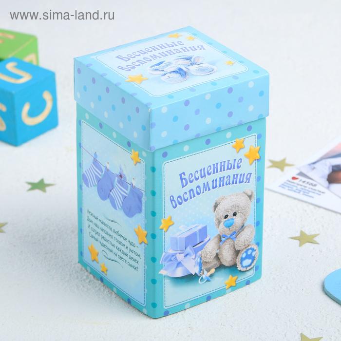 """Набор коробочек + паспорт малыша """"Бесценные воспоминания"""""""