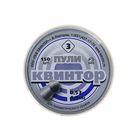 """Пули """"Квинтор 3"""", 4,5 мм, 0,53 г, оживальные (округлые), 150 шт."""