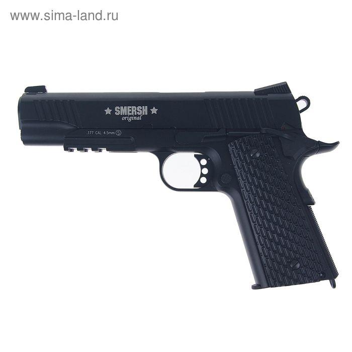 Пневматический пистолет SMERSH H65 калибр 4,5 мм