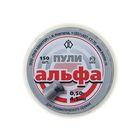 """Пули """"Альфа"""", 4,5 мм, 0,50 г, целевые (плоские), 150 шт."""