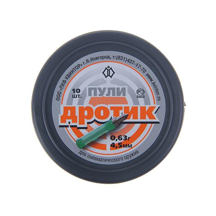 """Пули """"Дротик"""", 4,5 мм, 0,63 г, удлин. пласт. с остр.наконеч, многораз, 10 шт."""