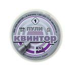 """Пули """"Квинтор 1"""", 4,5 мм, 0,53 г, остроконечные, 150 шт."""
