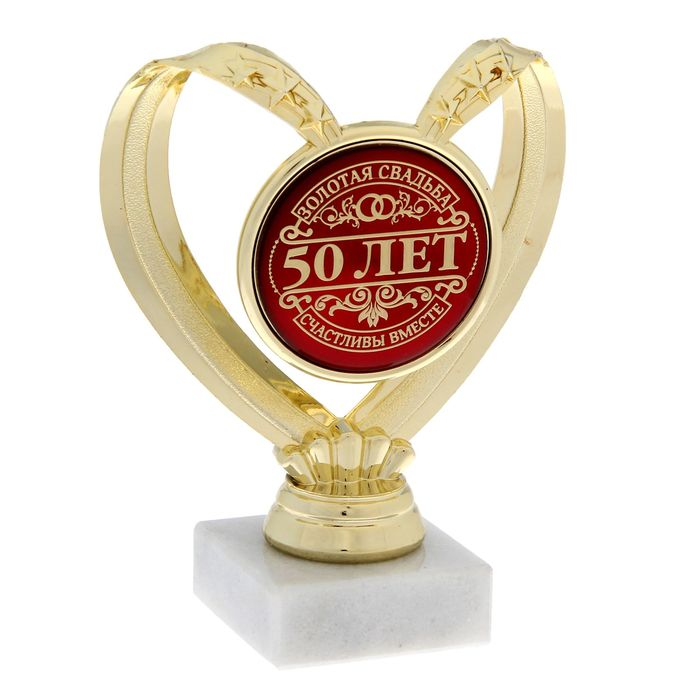"""Фигура сердце """"50 лет Золотая свадьба. Счастливы вместе"""""""