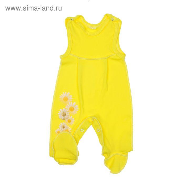"""Полукомбинезон для девочки """"Ромашка"""", рост 80 см (48), цвет жёлтый 5362"""