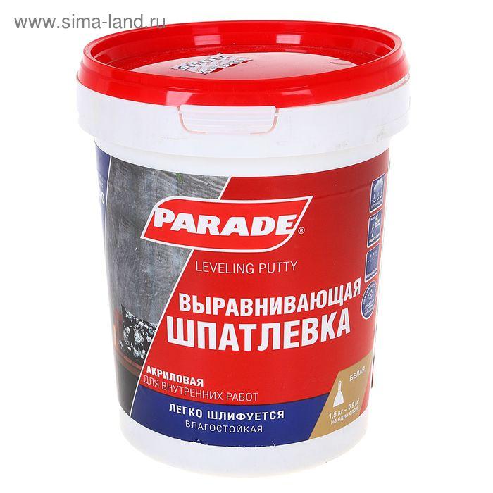 Шпатлевка акриловая PARADE S40 выравнивающая 1,5 кг
