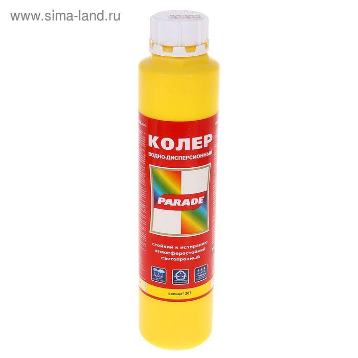 Колер водно-дисперсионный №207 PARADE жёлтый 0,75 л