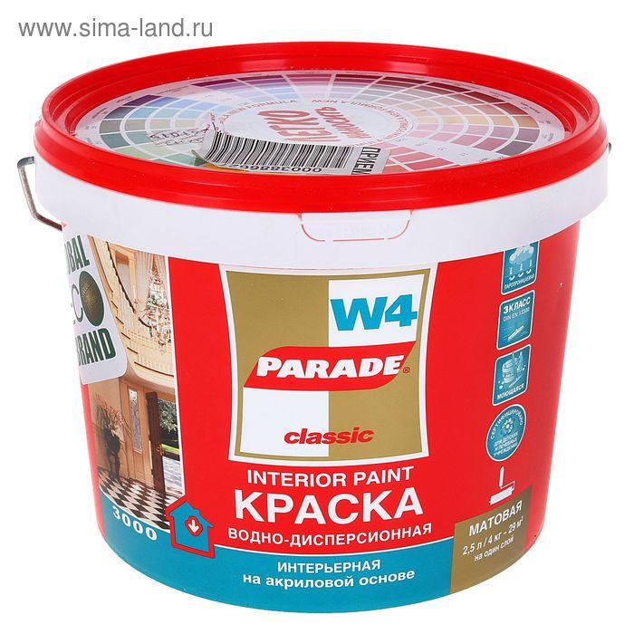 Краска PARADE акриловая W4 интерьерная износоустойчивая бел.мат  2,5 л
