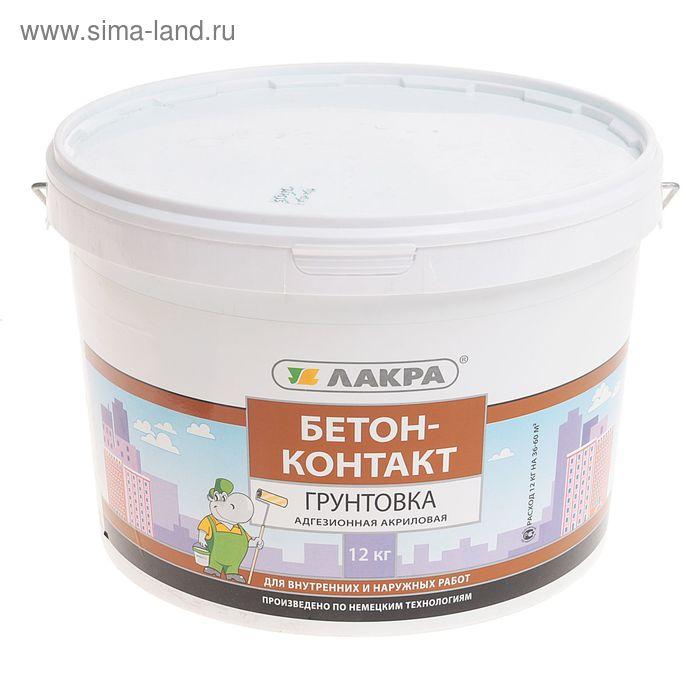 Грунт Лакра Бетон-контакт  12,0 кг