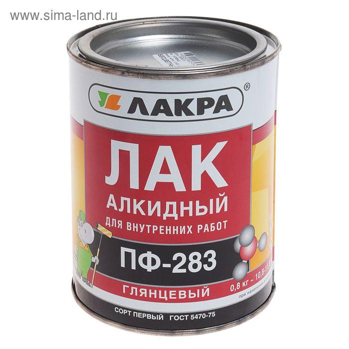 Лак ПФ-283 алкидный 0,8л