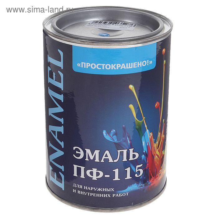 Эмаль ПФ-115 Простокрашено голубая 0,9 кг