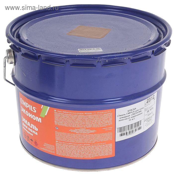 Эмаль EMPILS Эконом ПФ-115 для пола золотисто-коричн (барабан 10 кг)