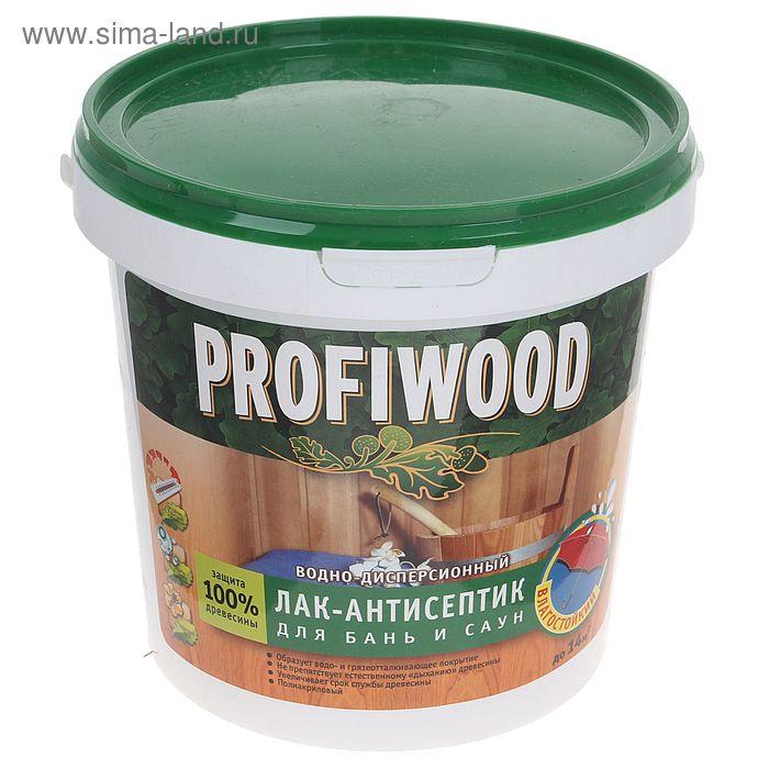 Лак для бань и саун водно-дисперсионная PROFIWOOD 0,9 кг