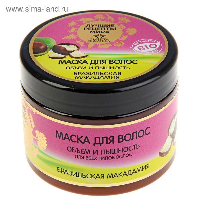 """Маска для волос Planeta Organica ЛРМ """"Бразильская макадамия"""", 300 мл"""