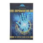Хиромантия. Все секреты чтения по руке. Автор: Калюжный В.В.