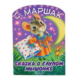 Сказка о глупом мышонке. Автор: Маршак С.Я.