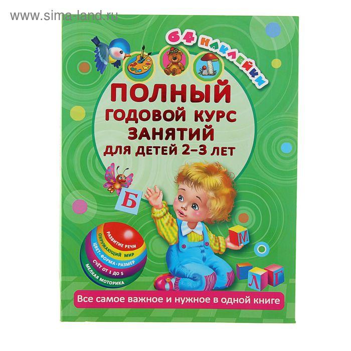 Полный годовой курс занятий Для детей 2-3 года с наклейками. Автор: Малышкина М.