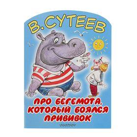 Про бегемота, который боялся прививок. Автор: Сутеев В.Г.