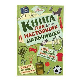 Книга для настоящих мальчишек. Автор: Лавренченко М. Л. Ош
