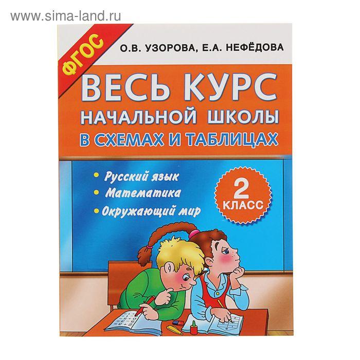 Весь курс начальной школы в схемах и таблицах 2 класс. Автор: Узорова О.В., Нефедова Е.А.