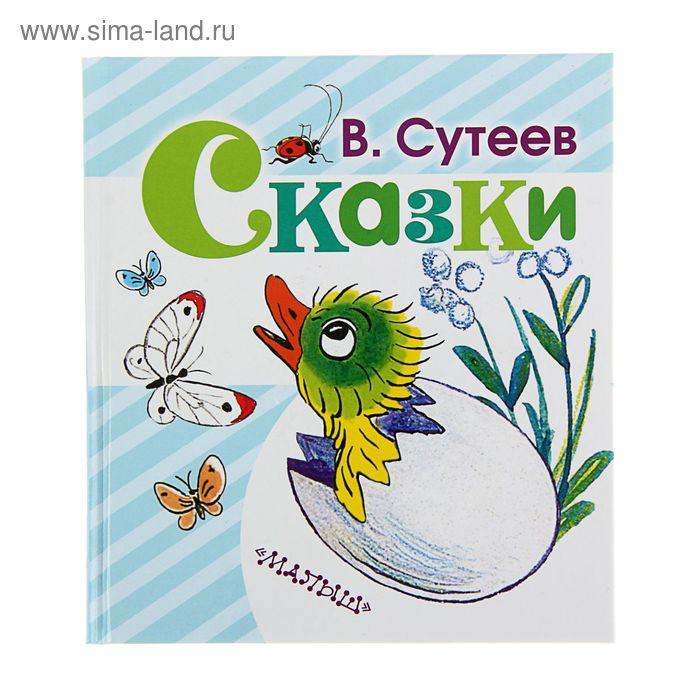 Сказки. Автор: Сутеев В.Г.