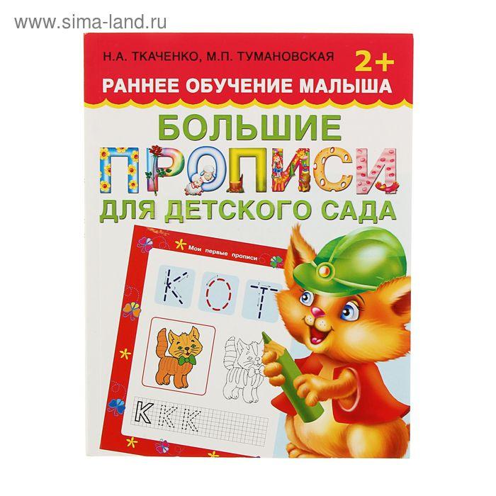 Большие прописи для детского сада. Раннее обучение малыша 2+. Автор: Ткаченко Н.А., Тумановская М.П.