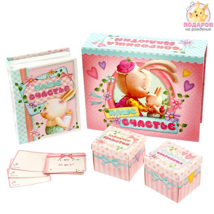 """Подарочный набор """"Наше счастье"""": фотоальбом, коробочки для хранения и карточки для пожеланий"""