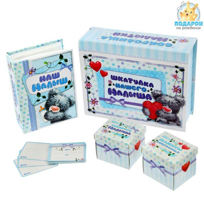 """Подарочный набор """"Шкатулка нашего малыша"""": фотоальбом, коробочки для хранения и карточки для пожеланий"""