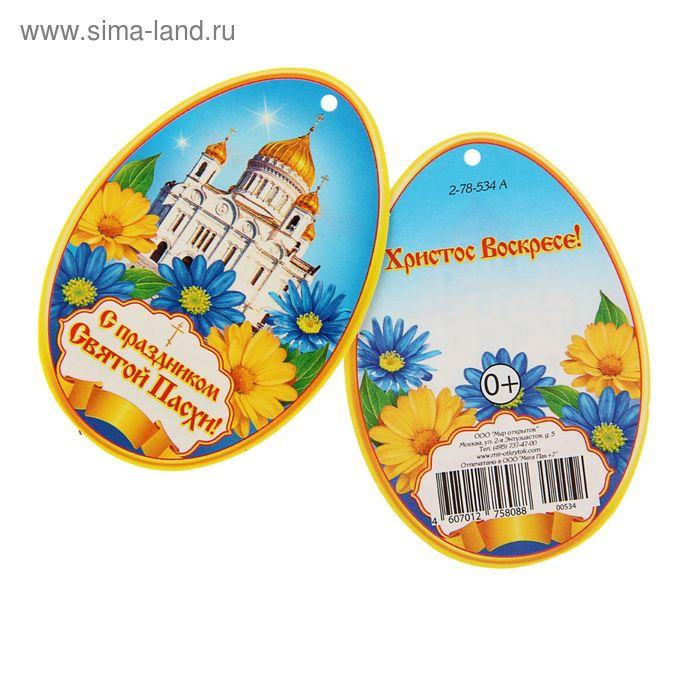 "Открытка мини ""С праздником Святой Пасхи!"" форма яйцо, блестки"