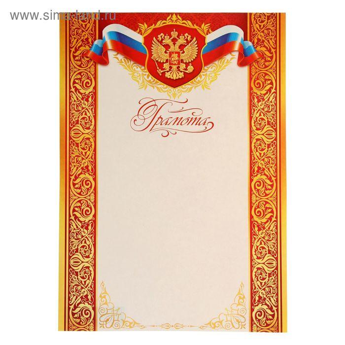 "Грамота ""Россия"" герб, триколор, красная рамка"