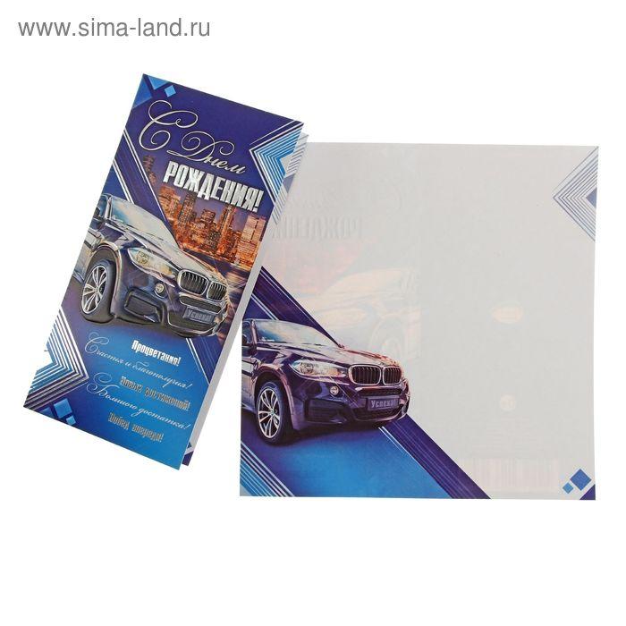 """Открытка """"С Днем Рождения!"""" синий фон и авто, евро, фольга, рельеф"""