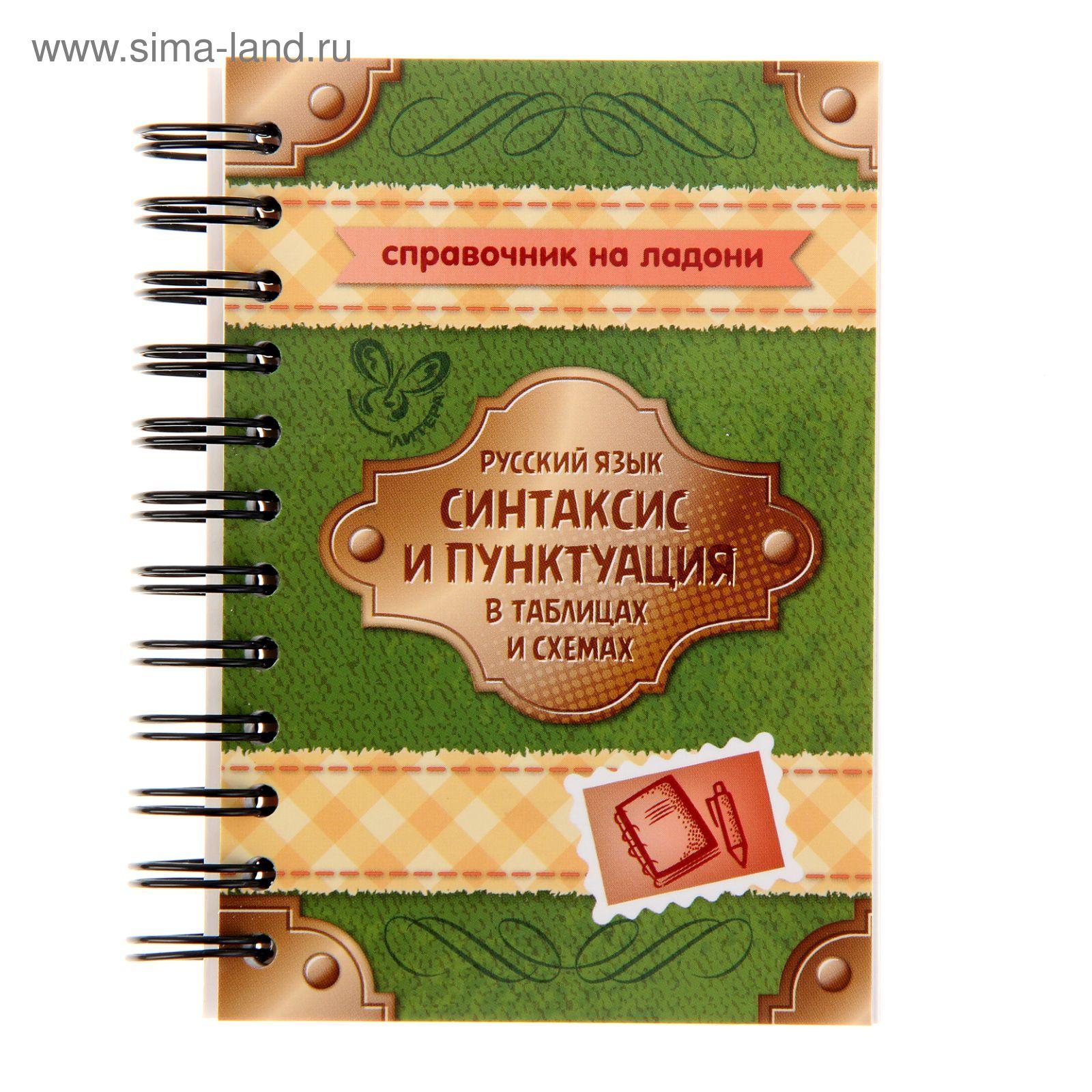Синтаксис русского языка схема фото 602