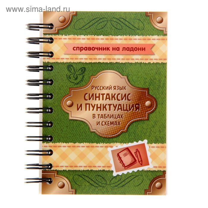 Русский язык:Синтаксис и пунктуация в таблицах и схема