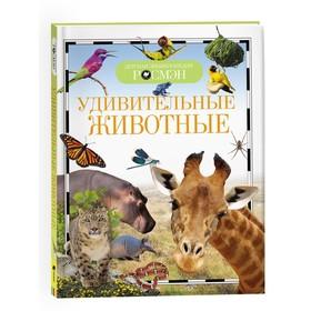 Детская энциклопедия «Удивительные животные»