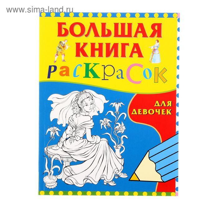 «Большая книга раскрасок для девочек»