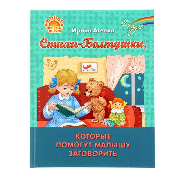 Стихи-Болтушки, которые помогут малышу заговорить - фото 106542258