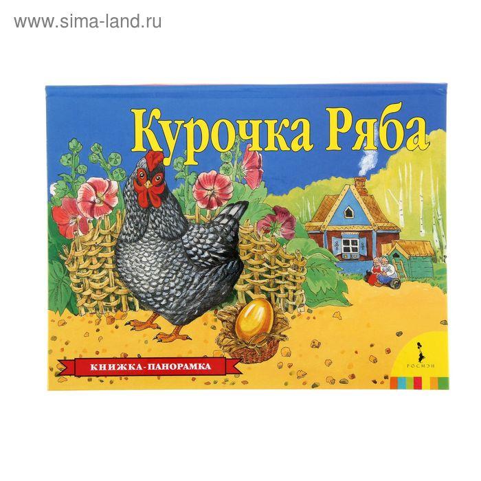 Книжка-панорамка «Курочка Ряба»
