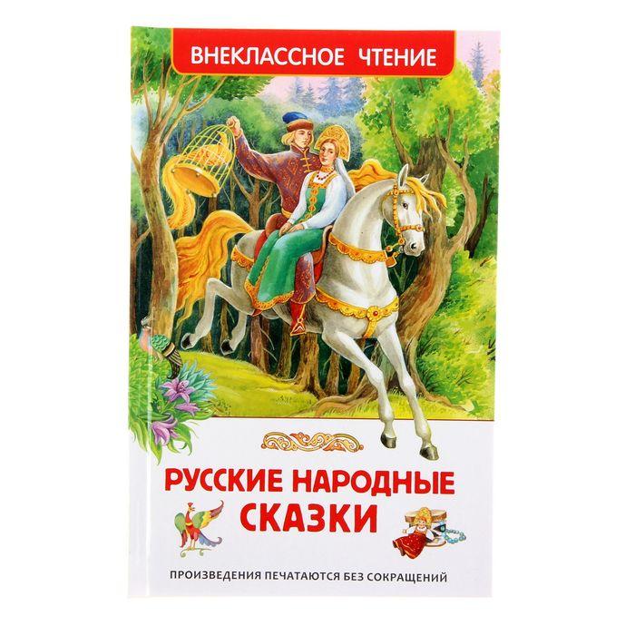 Русские народные сказки - фото 979051