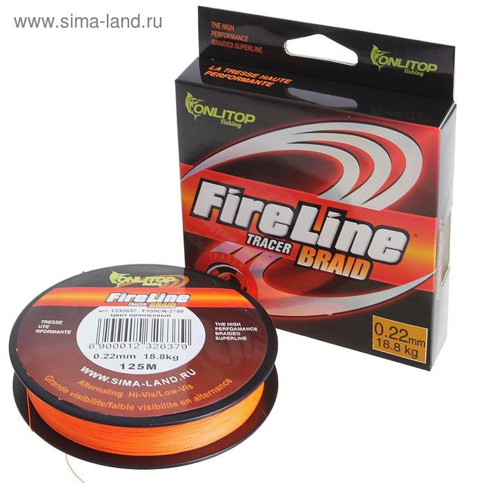 Шнур Easy Cast, 0,22 мм, 125 м, цвет оранжевый