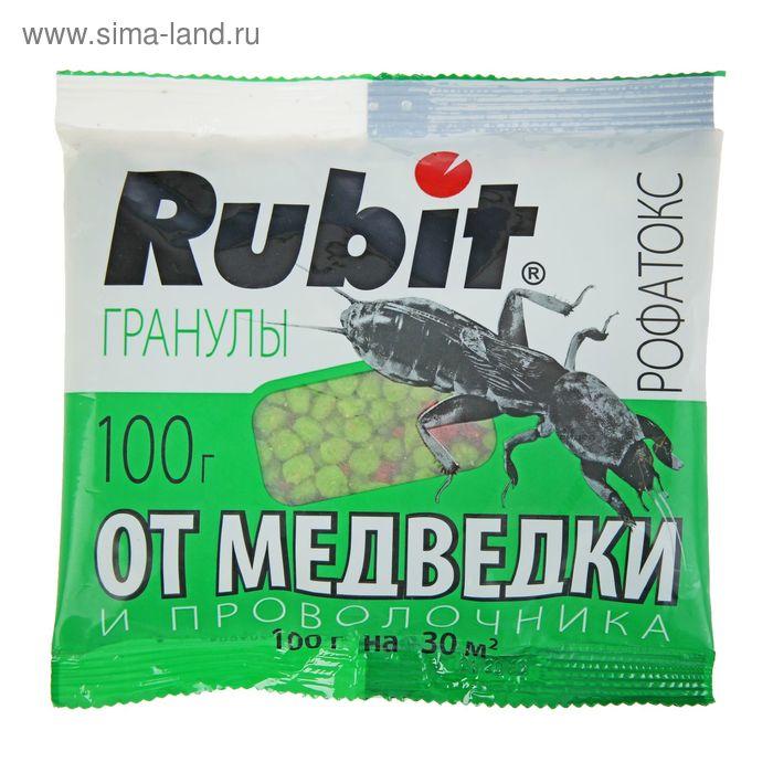 Средство от медведки и проволочника Рубит Рофатокс, гранулы, 100 г