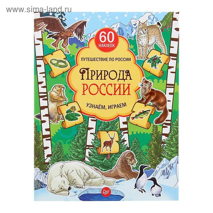 Природа России. Узнаём, играем (+многоразовые наклейки). Автор: Плаксунова Д.