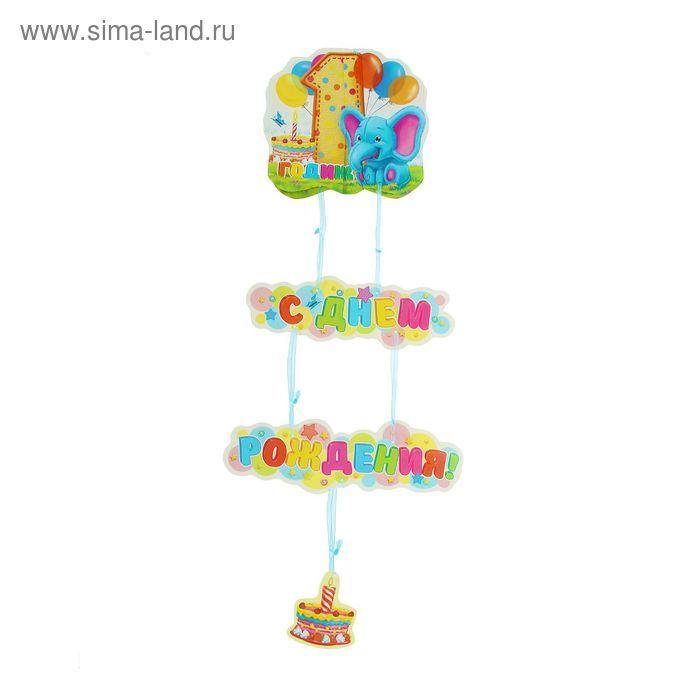 """Гирлянда объемная """"С Днем Рождения!"""" (1 годик)"""