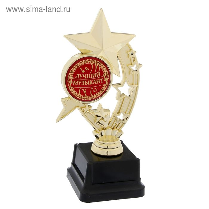 """Фигура звезда """"Лучший музыкант"""""""
