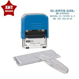 Штамп автоматический самонаборный 4 строки, 1 касса, Colop Printer C20-SET, синий