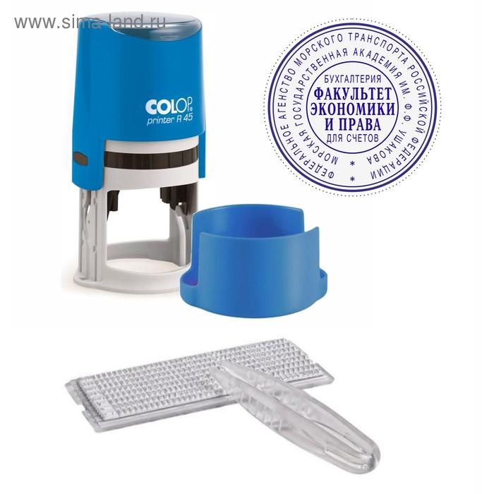 Печать автоматическая самонаборная, диаметр 45мм, 2 круга Colop Printer R45, синяя