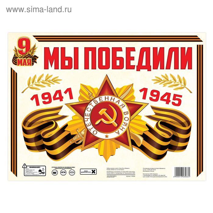 """УЦЕНКА Набор наклеек на авто """"9 мая: Мы победили"""""""