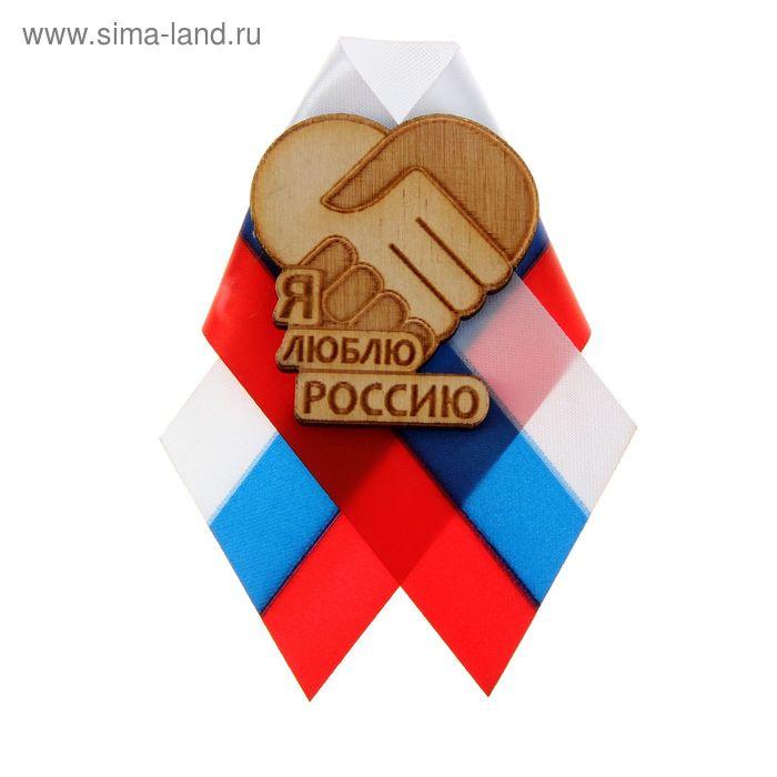 """Значок """"Я люблю Россию!"""""""