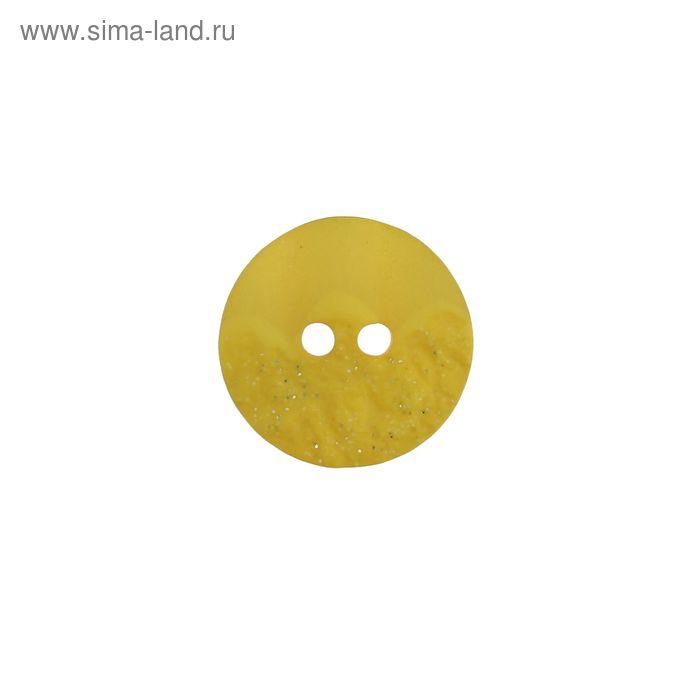 Пуговица, 2 прокола, 15мм, №561, цвет жёлтый