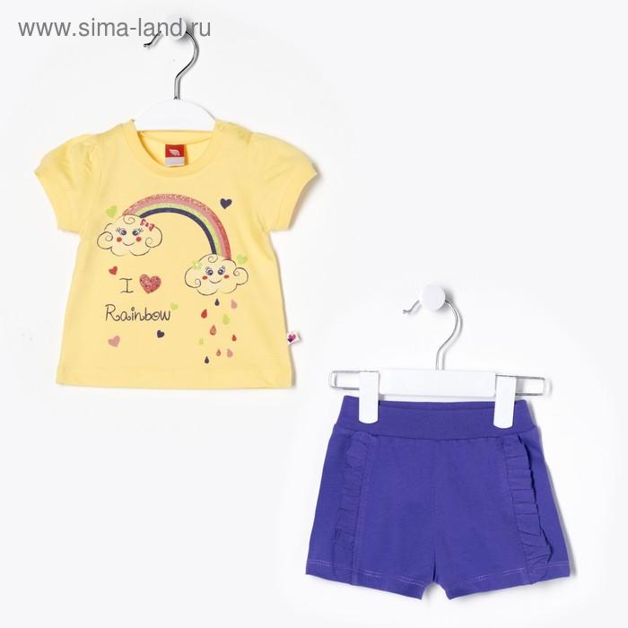Комплект ясельный (футболка+шорты), рост 74 см (48), цвет жёлтый (арт. CSB 9548 (117))